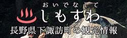 bn_shimosuwa_kanko