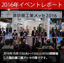 イベントレポート 諏訪圏工業メッセ