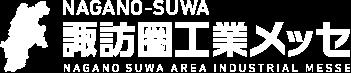 諏訪圏工業メッセオンライン商談会