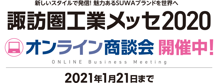 諏訪圏工業メッセ2020 オンライン商談会