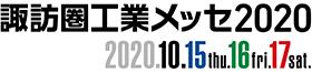 諏訪圏2020年10月15,16,17日