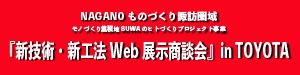 「新技術・新工法Web展示商談会」in TOYOTA