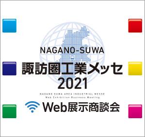 諏訪圏工業メッセWEB展示商談会