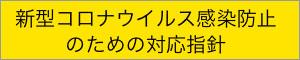 corona-taisaku-bn-1kai